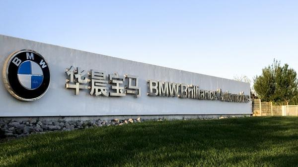 دفتر مرکزی برلیانس اتو در چین