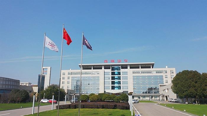 ساختمان مرکزی چری اتومبیل در چین